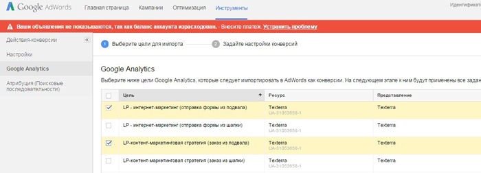 google-adwords-guide-beginner-40