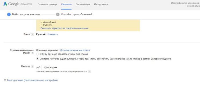 google-adwords-guide-beginner-8