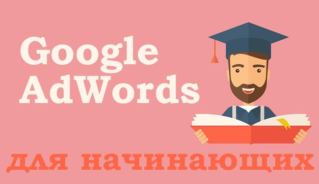 Руководство по Google AdWords для начинающих