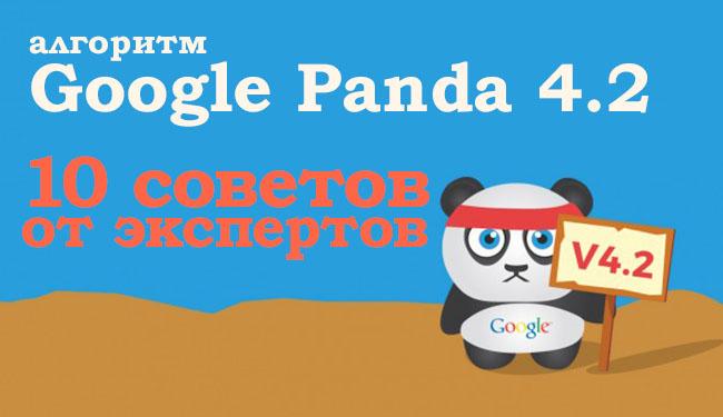 Google Panda 4.2 — как с ним жить