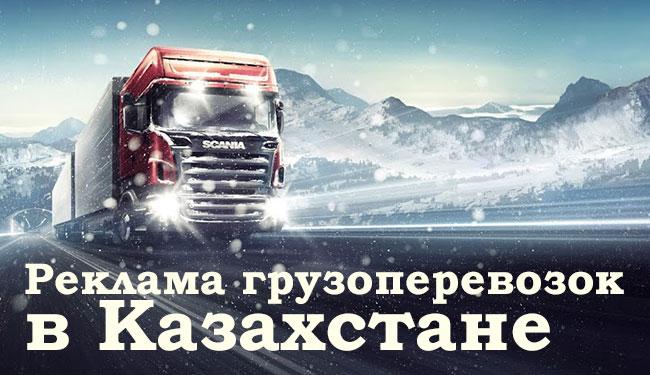 Реклама грузоперевозок в Казахстане