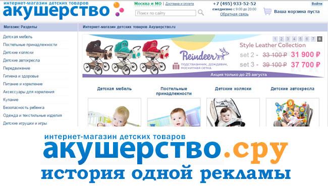 akusherstvo.ru — жуем… вату