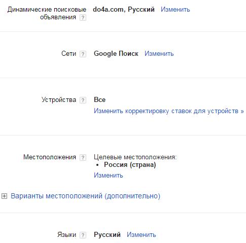 Основные настройки для динамической поисковой рекламы