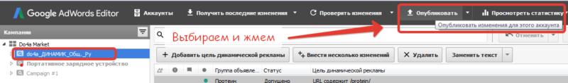 Выгрузка рекламной кампании из Google AdWords Editor
