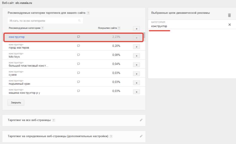 Рекомендуемые категории товаров динамической поисковой рекламы