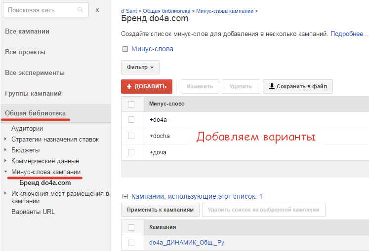 Создание списка минус слова в Google AdWords