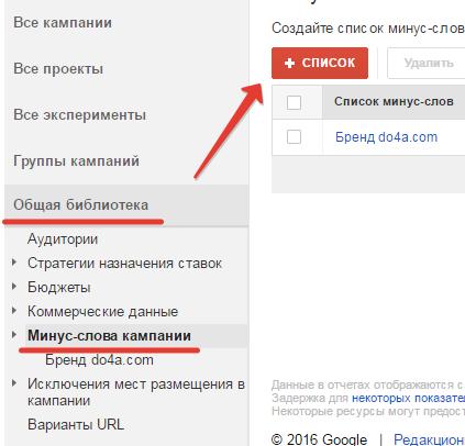 Создаем новый список минус слова в Google AdWords