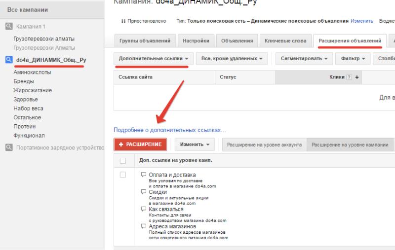 Добавление дополнительных ссылок в Google AdWords