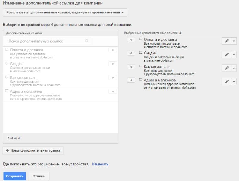 Перечень дополнительных ссылок на уровне аккаунта в Google AdWords