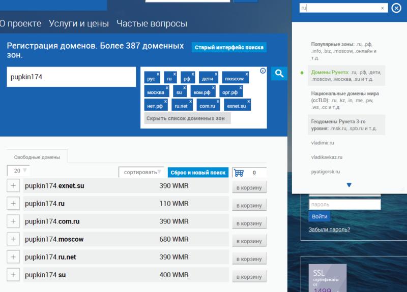 Выбираем домен на сайте domains.webmoney.ru