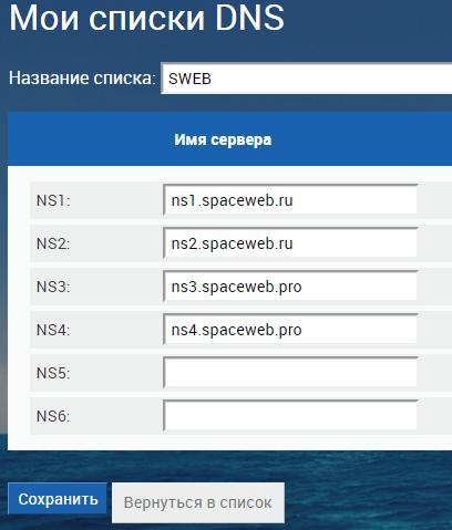 DNS для sweb.ru