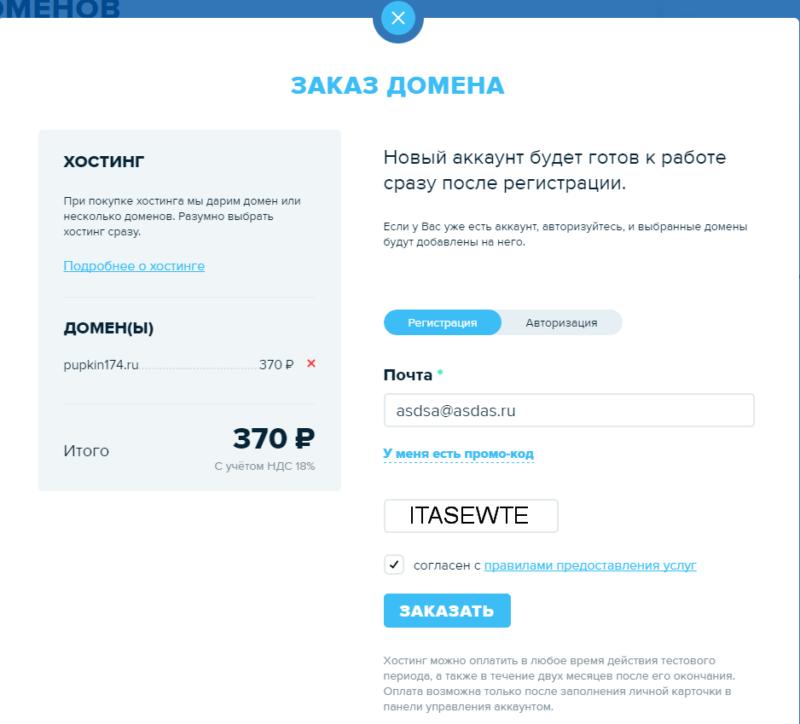 Промокод для sweb.ru
