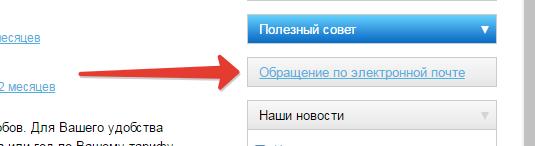 Где искать техподдержку у sweb.ru