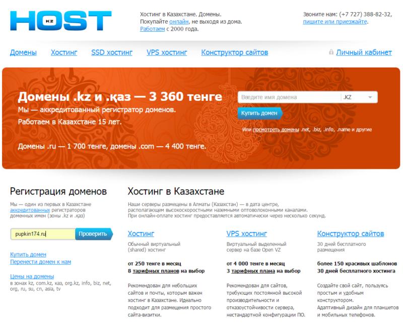 Проверяем домен на сайте host.kz