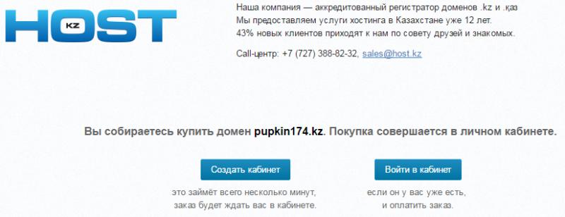 Авторизация или регистрация на сайте host.kz