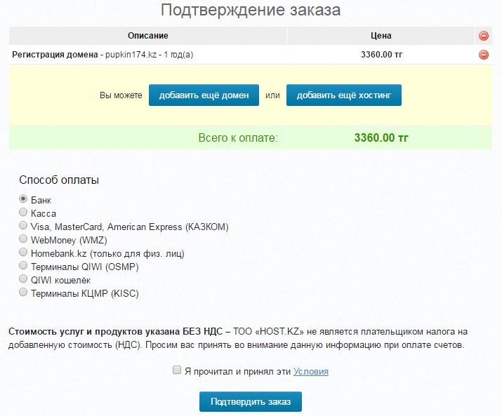 Методы оплаты домена на сайте host.kz