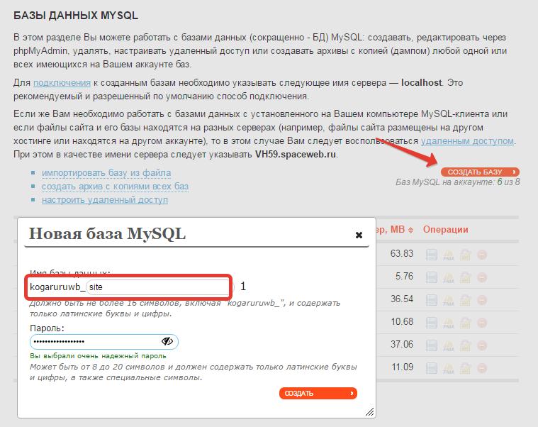 Именуем базу данных MySQL