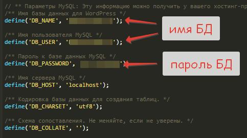 Редактируем файл wp-config.php