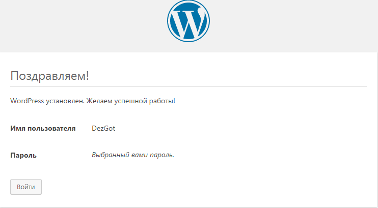 Окно поздравления WordPress