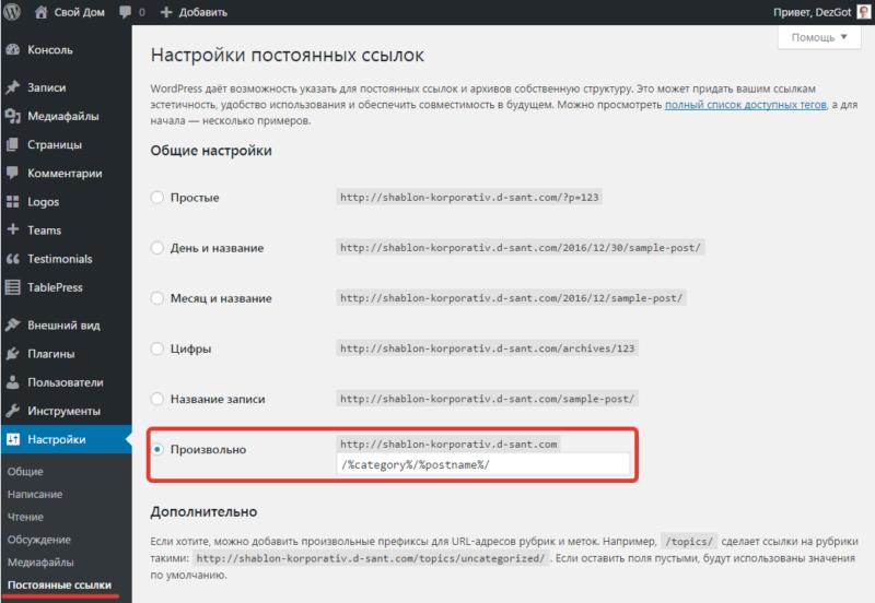 Базовые настройки раздела Постоянные ссылки CMS WordPress