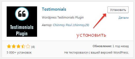 Установка и активация плагина в CMS WordPress
