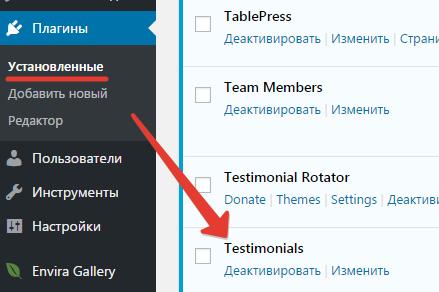 Список установленных плагинов CMS WordPress