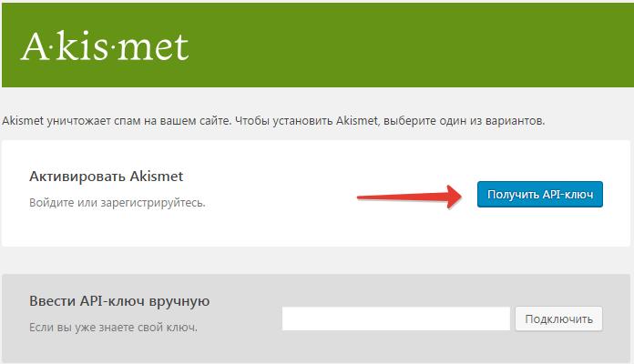 Регистрация плагина Akismet