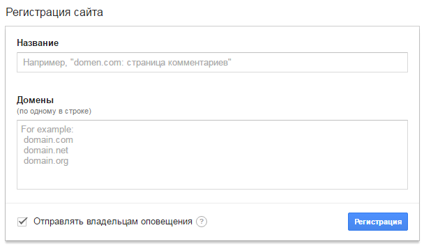Регистрация домена для reCAPTCHA