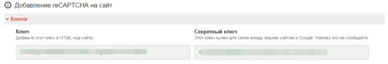 Получение ключе API reCAPTCHA