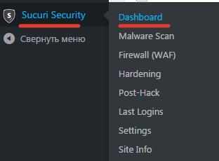 Где искать консоль плагина Sucuri Security