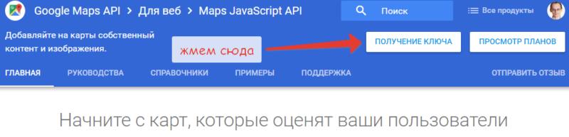 Получаем ключи от API Google Maps