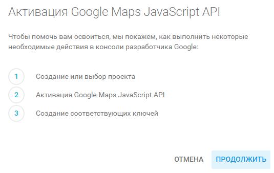 Активация Google Maps JavaScript API