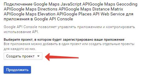 Процесс регистрации в Google Maps JavaScript AP