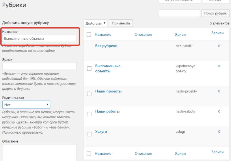 Как создать рубрику в CMS WordPress