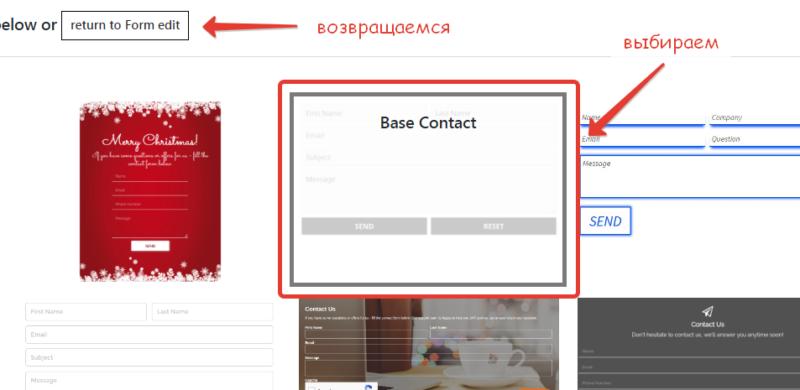 Выбираем шаблон формы обратной связи плагина Contact Form by Supsystic
