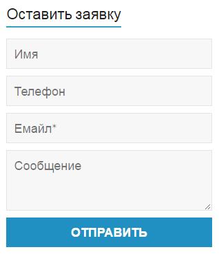 Внешний вид формы обратной связи плагина Contact Form by Supsystic размещенная на сайте