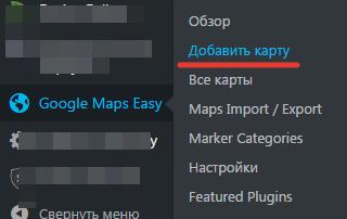 Как добавить карту на сайт вордпрес