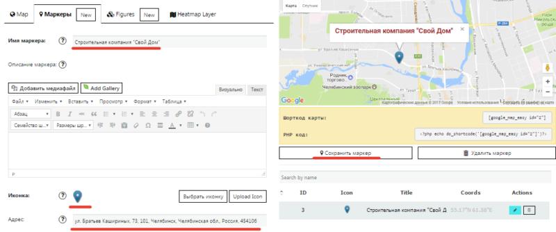 Как настроить маркеры на карте сайта в плагине Google Maps Easy