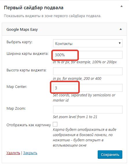 Размещаем виджет карты в подвале сайта плагина Google Maps Easy