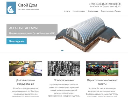 Старая Главная страница сайта на WordPress