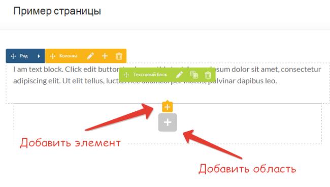 Добавить элемент или добавить область в Visual Composer