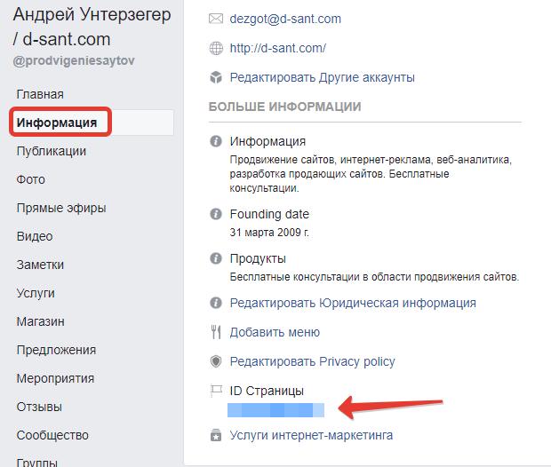 ID бизнес страницы в Facebook