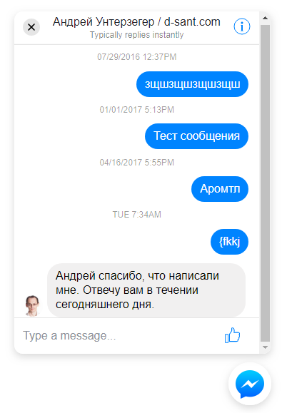 Чат от Facebook Messenger