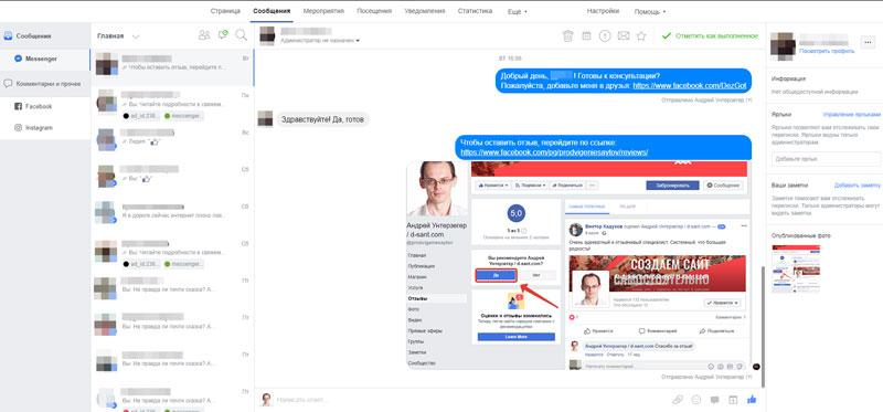 Переписка через бизнес-страницу Фейсбук