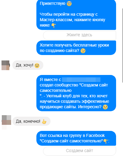 Пример диалога в Messenger