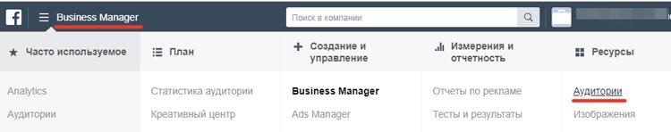 Раздел Аудитории бизнес-менеджера Facebook