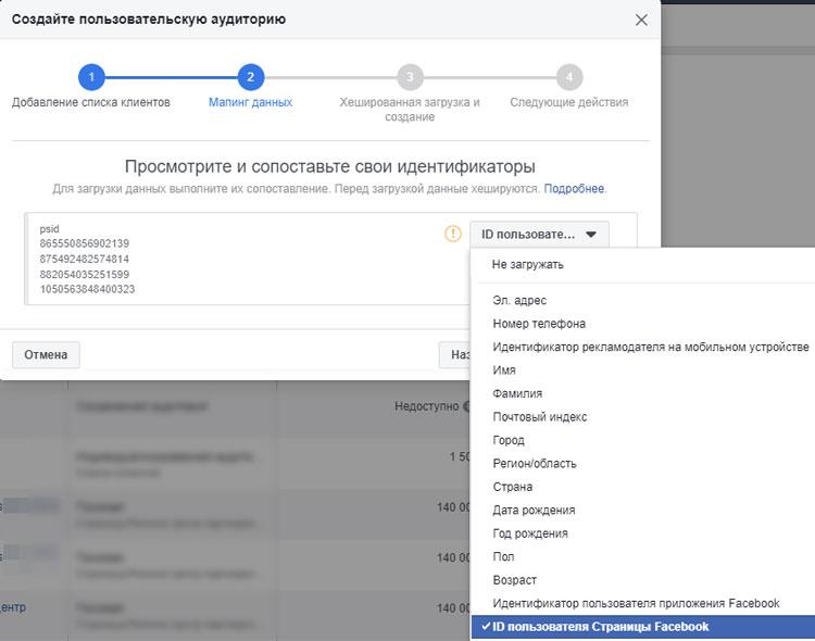 Сопоставляем ID пользователя бизнес-страницы