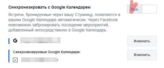 Синхронизация с Google Календарь