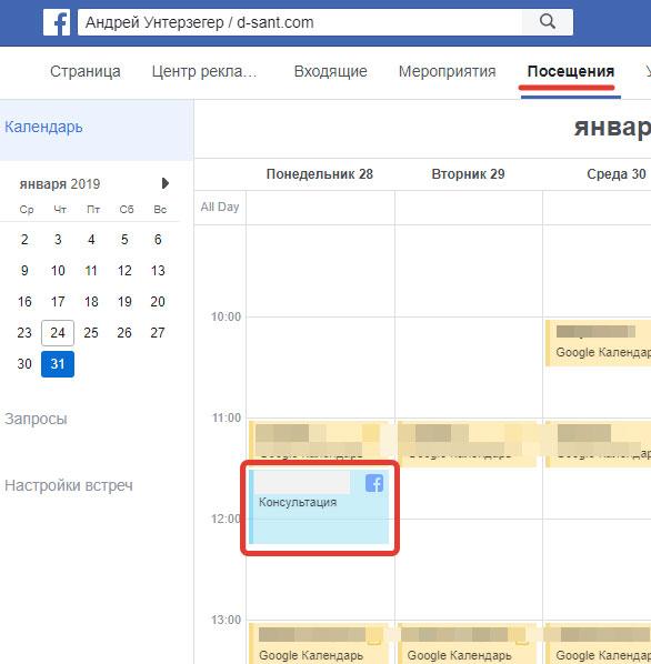 В разделе Посещение страницы в календаре отмечен график встречь