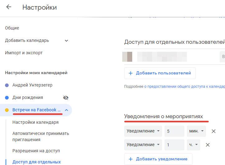 Настройки уведомления в Google Календаре